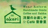 洋服のお直しや&Cafe亜香里